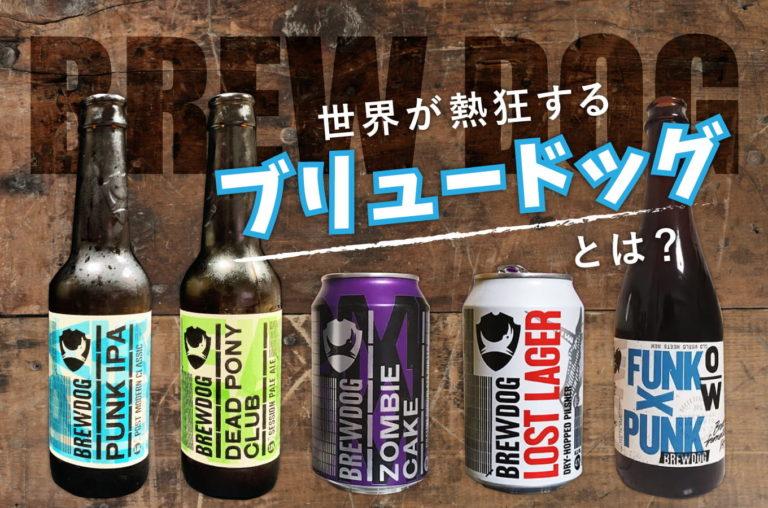 BrewDog(ブリュードッグ)とは?世界を熱狂させるPUNKなビールづくりを続ける超人気ブルワリー
