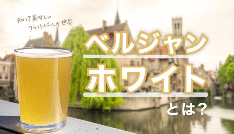 ベルジャンホワイトとは?その特徴や歴史、オススメのビールを紹介します