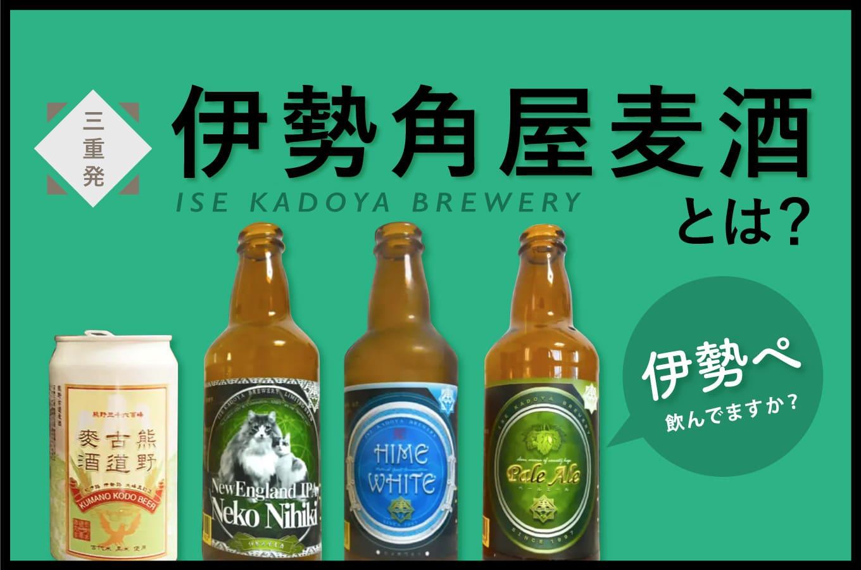 伊勢角屋麦酒とは?三重県伊勢にある世界レベルのクラフトビールブルワリー