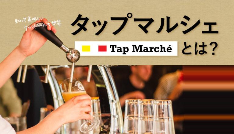 Tap Marché(タップ・マルシェ)とは?日本のクラフトビールの可能性を広げる画期的なビールサーバー