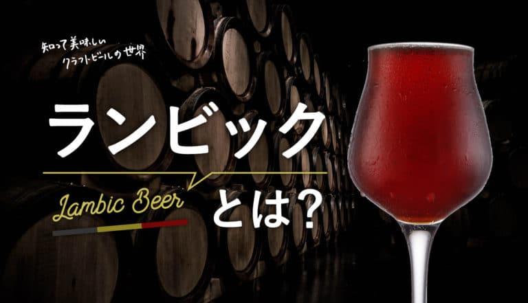 ランビックとは?味わいの特徴やオススメのビールを紹介します!