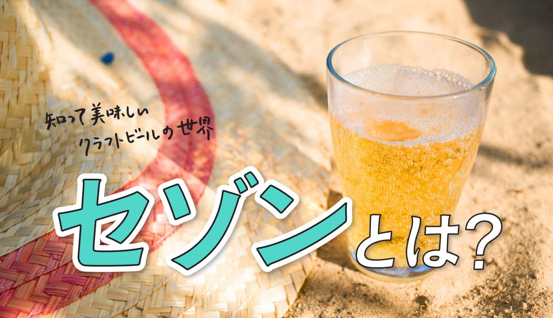 セゾンビールとは?味わいの特徴やオススメの銘柄を紹介します