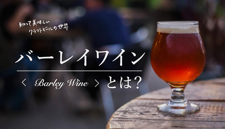 バーレイワインってどんなビール?オススメの銘柄は?