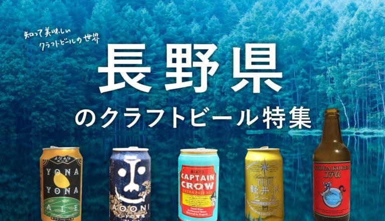 長野県のクラフトビール特集!クラフトビールが飲めるオススメのお店はどこ?