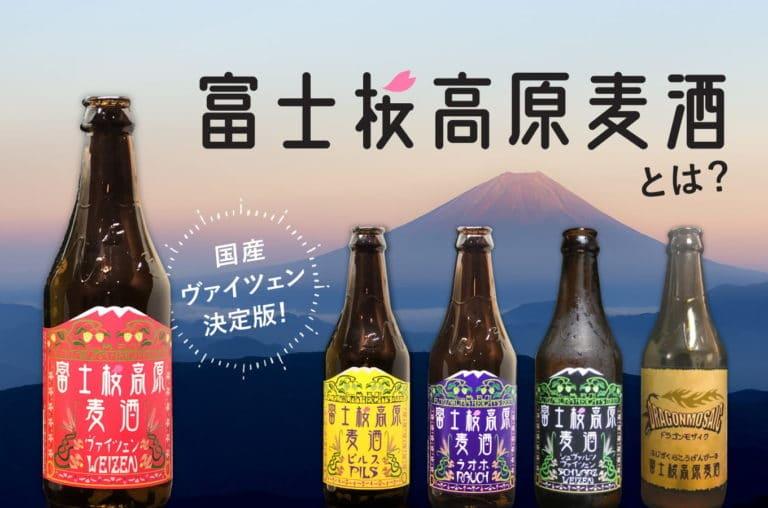 富士桜高原麦酒とは?「何杯でも飽きずに飲めるビール」を目指す富士山の麓にあるブルワリー