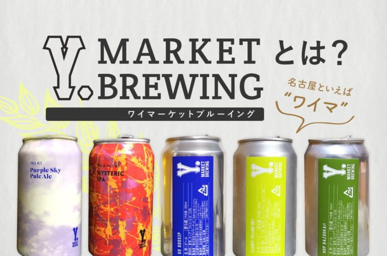 Y.MARKET BREWINGとは?様々なビール造りにチャレンジする名古屋唯一のブルワリー