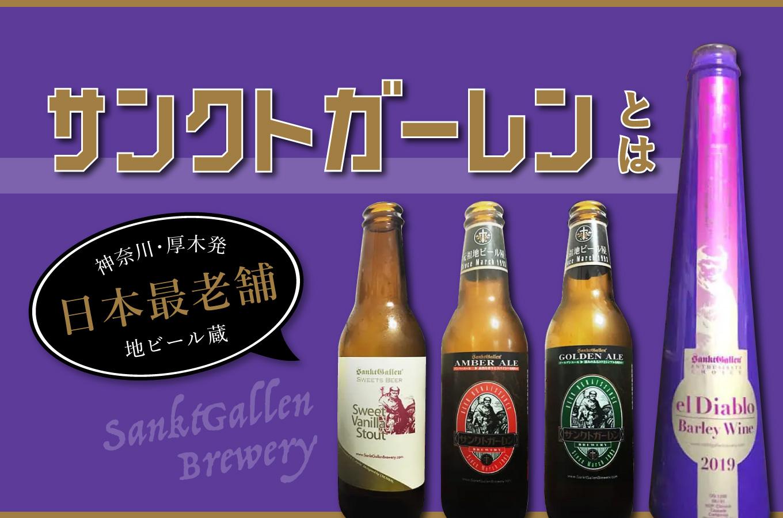 サンクトガーレンとは?神奈川・厚木市で黎明期から業界を牽引し続けている老舗ブルワリー