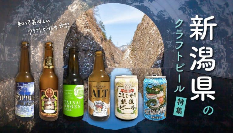 【新潟県のクラフトビール特集】ブルワリー&飲めるお店情報