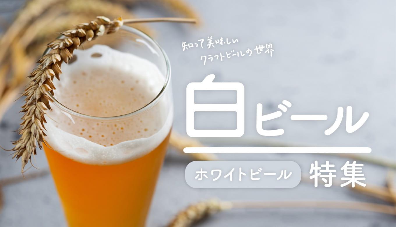 白ビールってどんなビール?フルーティーで優しい味わいに癒やされる白ビール特集!