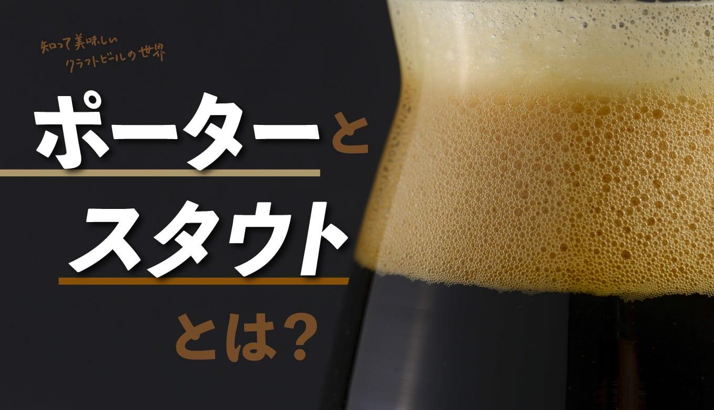 ポーター&スタウトってどんなビール?その違いやオススメビールをご紹介します