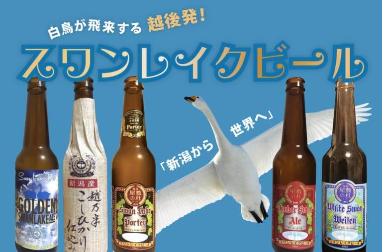 スワンレイクビールとは?新潟県・阿賀野市から世界を目指すビールを造り続けるブルワリー
