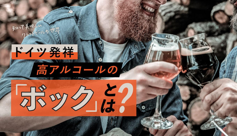 ボックってどんなビール?その特徴や歴史、オススメの銘柄を紹介します