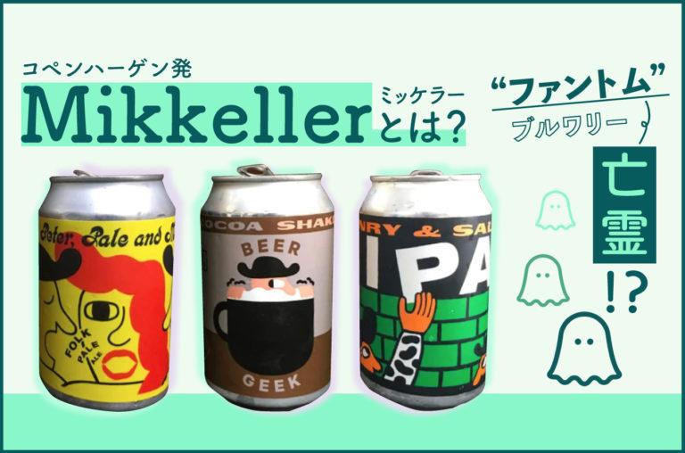 Mikkeller(ミッケラー)とは?世界中で愛されるデンマーク発のファントムブルワリー