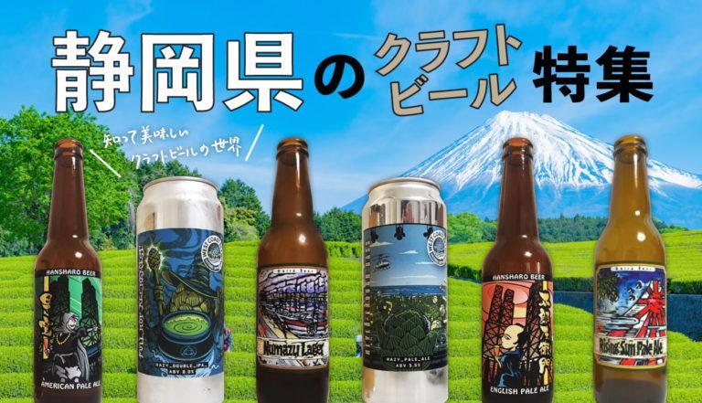 【静岡県のクラフトビール特集】ブルワリー&飲めるお店情報