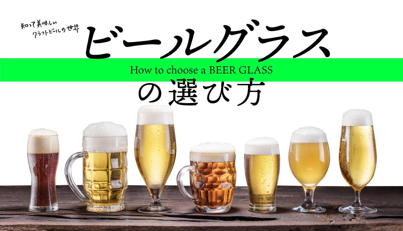 ビールグラスの選び方とオススメのグラス10選