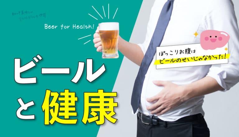 ビールは飲んでも太らない?ビール腹になる原因や健康的なビールの飲み方とは