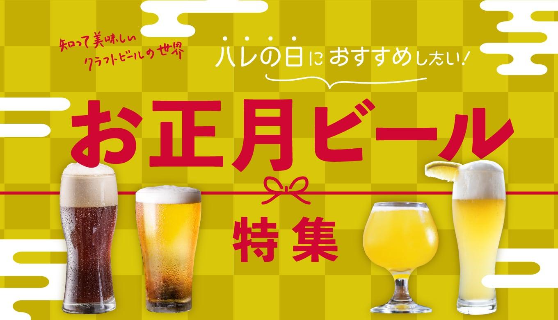 【特集】お正月&お歳暮におすすめのクラフトビール10選