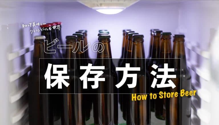 常温保存はNG?ビールの適切な保存方法とは