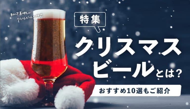 【特集】クリスマスにおすすめのビール10選