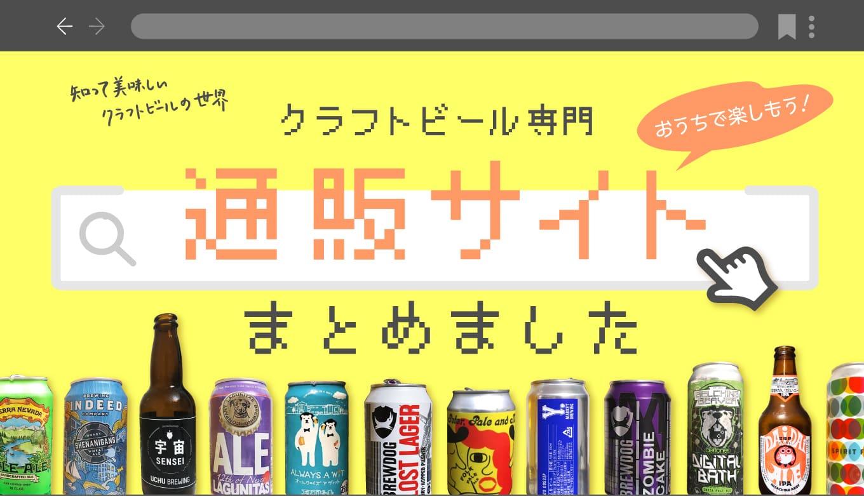 【特集】クラフトビール専門の通販サイトおすすめ10選