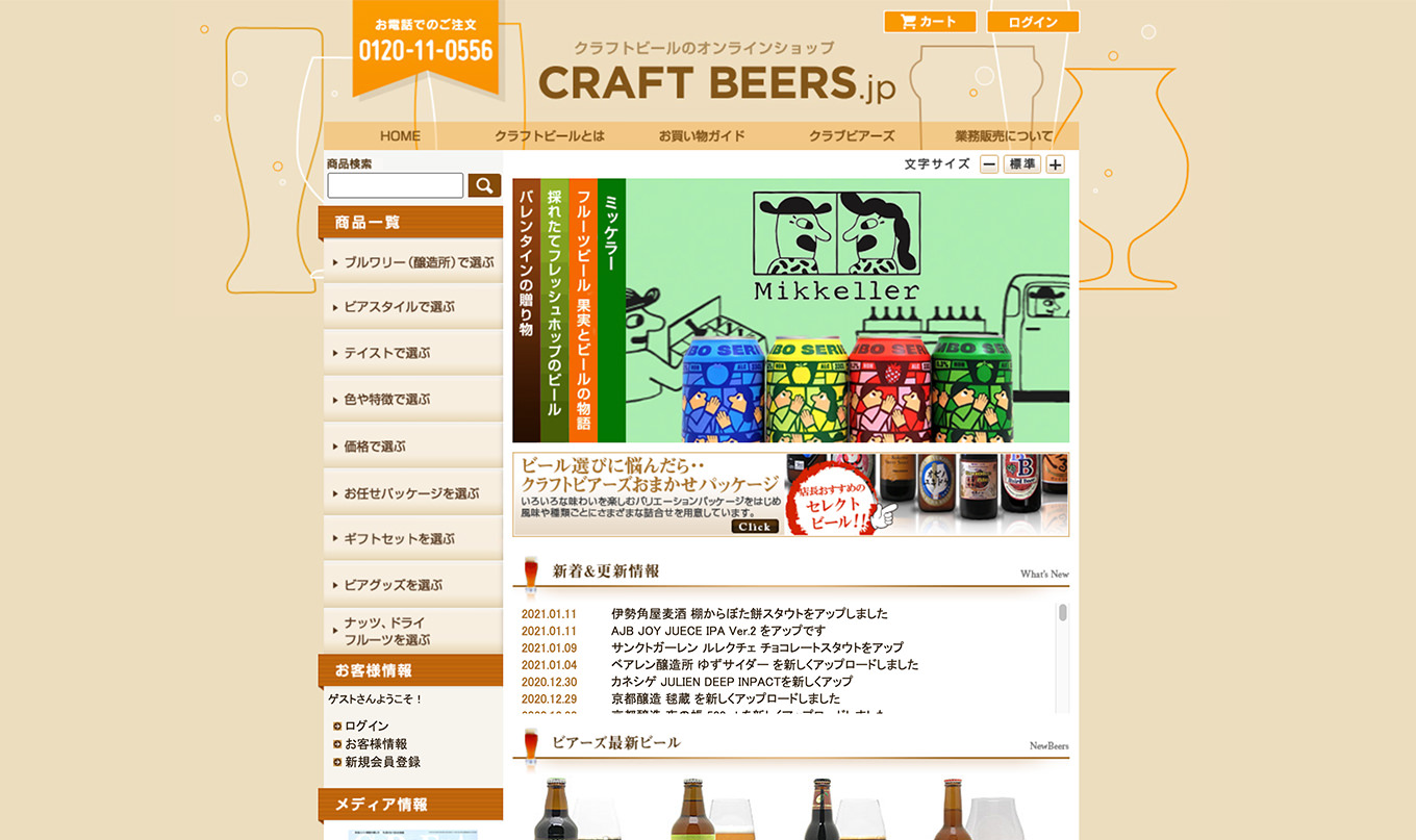 CRAFT BEERS .jp