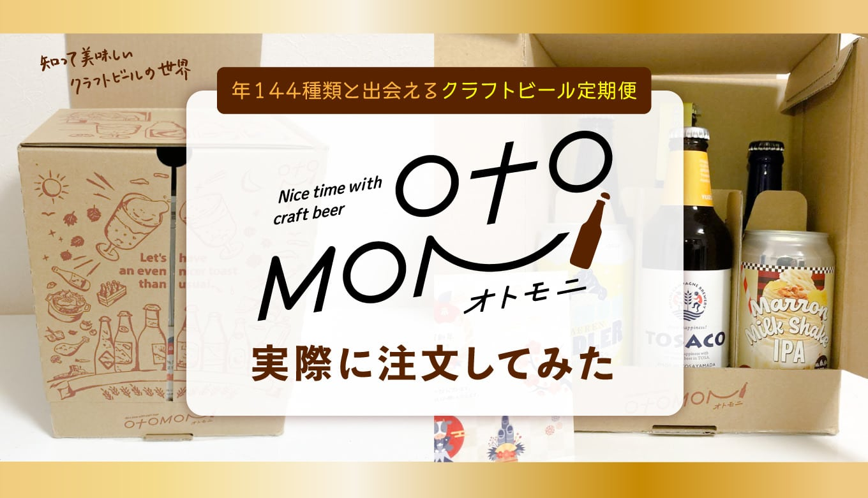 美味しいビールが毎月届く!クラフトビールの定期便「Otomoni(オトモニ)」を利用してみました