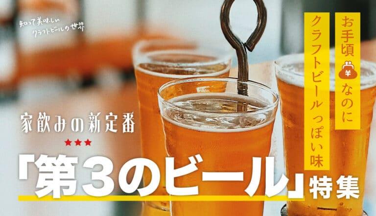 まるでクラフトビールのような味?第3のビールのおすすめ銘柄5選!