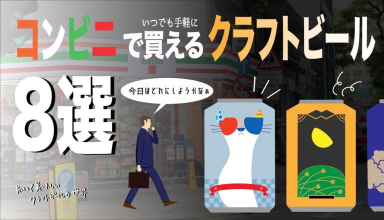 コンビニで買えるクラフトビールおすすめ銘柄8選!